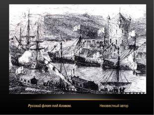 Русский флот под Азовом. Неизвестный автор