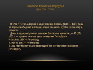 Закладка Санкт-Петербурга Дата: 18 в., 1703 г. В 1702 г. Петр I, одержав в хо