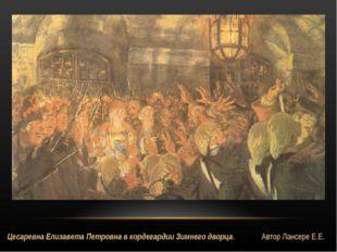 Цесаревна Елизавета Петровна в кордегардии Зимнего дворца. Автор Лансере Е.Е.