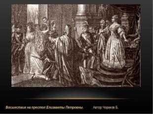 Восшествие на престол Елизаветы Петровны. Автор Чориков Б.