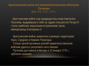 Крестьянская война под предводительством Емельяна Пугачева Дата: 18 в., 1773