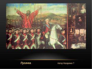 Пугачев. Автор Назаренко Т