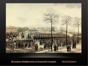 Восстание декабристов на Сенатской площади. Автор Кольман К.