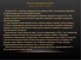 Русско-турецкая война Дата: 19 в., 1877 г.-1878 г. 12 апреля 1877 г. началась