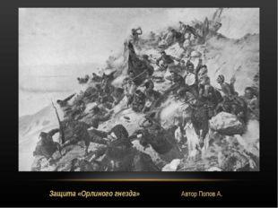 Защита «Орлиного гнезда» Автор Попов А.