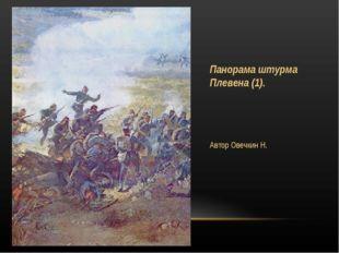 Панорама штурма Плевена (1). Автор Овечкин Н.