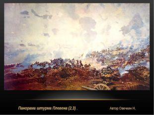 Панорама штурма Плевена (2,3) . Автор Овечкин Н.