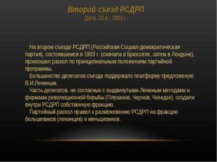 Второй съезд РСДРП Дата: 20 в., 1903 г. На втором съезде РСДРП (Российская Со