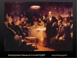 Выступление Ленина на 2 съезде РСДРП. Автор Виноградов Ю.