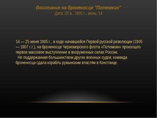 "Восстание на броненосце ""Потемкин"" Дата: 20 в., 1905 г., июнь, 14 14 — 25 июн"