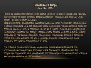 Причиной восстания жителей Твери против монголо-татарских захватчиков явилис