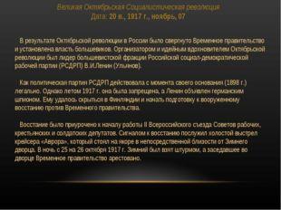 Великая Октябрьская Социалистическая революция Дата:20 в., 1917 г., ноябрь,