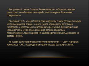 Выступая на II съезде Советов, Ленин возвестил: «Социалистическая революция,