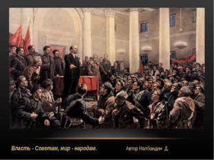 Власть - Советам, мир - народам. Автор Налбандян Д.