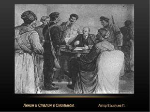 Ленин и Сталин в Смольном. Автор Васильев П.