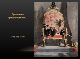 Временное правительство. Автор Кукрыниксы