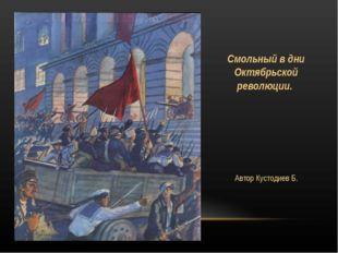 Смольный в дни Октябрьской революции. Автор Кустодиев Б.