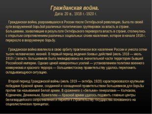 Гражданская война. Дата: 20 в., 1918 г.-1920 г. Гражданская война, разразивша