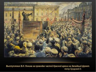 Выступление В.И. Ленина на проводах частей Красной армии на Западный фронт. А