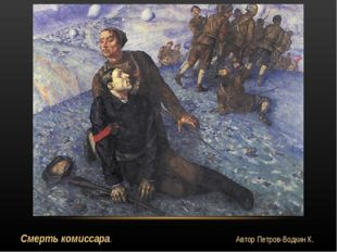 Смерть комиссара. Автор Петров-Водкин К.
