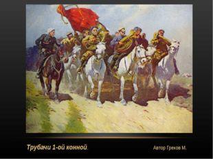 Трубачи 1-ой конной. Автор Греков М.
