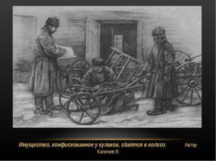Имущество, конфискованное у кулаков, сдаётся в колхоз. Автор Каличев В