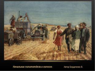 Начальник политотдела в колхозе. Автор Бордиченко В.