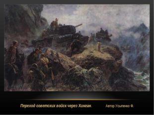 Переход советских войск через Хинган. Автор Усыпенко Ф.