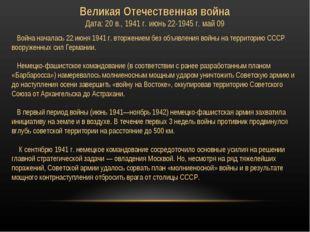 Великая Отечественная война Дата: 20 в., 1941 г. июнь 22-1945 г. май 09 Война