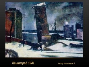 Ленинград 1941. Автор Мыльников А.