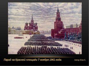 Парад на Красной площади 7 ноября 1941 года. Автор Юон К.