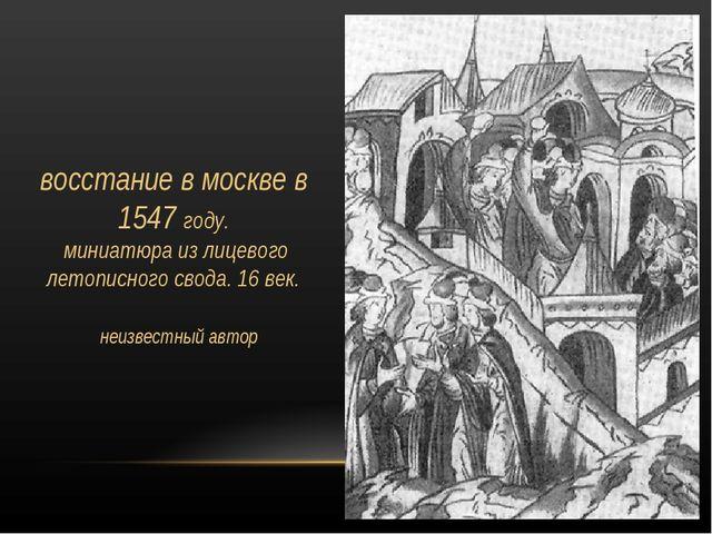 восстание в москве в 1547 году. миниатюра из лицевого летописного свода. 16 в...