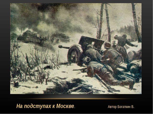 На подступах к Москве. Автор Богаткин В.