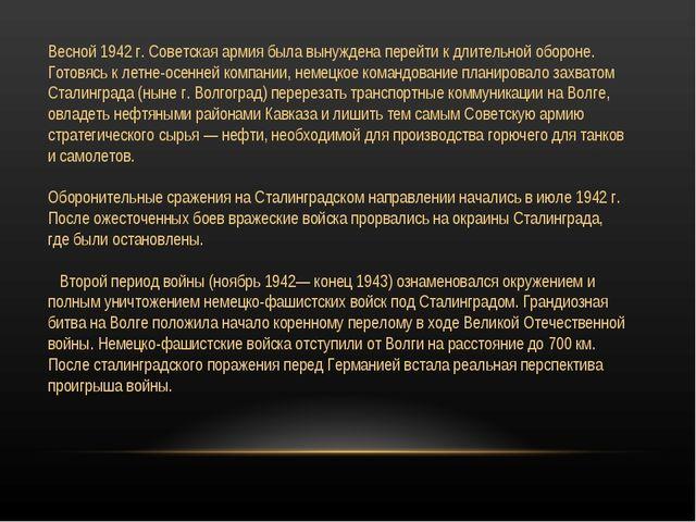 Весной 1942 г. Советская армия была вынуждена перейти к длительной обороне. Г...