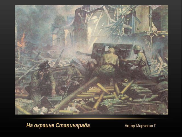 На окраине Сталинграда. Автор Марченко Г.