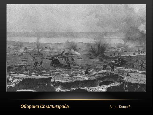 Оборона Сталинграда. Автор Котов В.