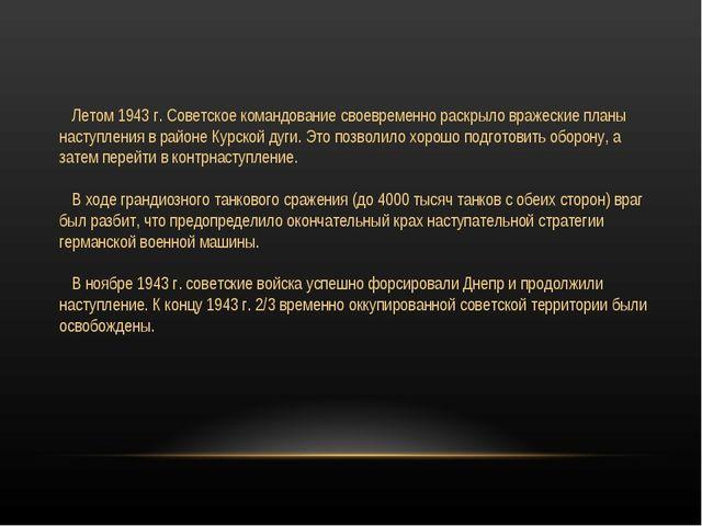 Летом 1943 г. Советское командование своевременно раскрыло вражеские планы н...