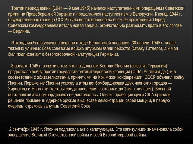 Третий период войны (1944 — 9 мая 1945) начался наступательными операциями С...