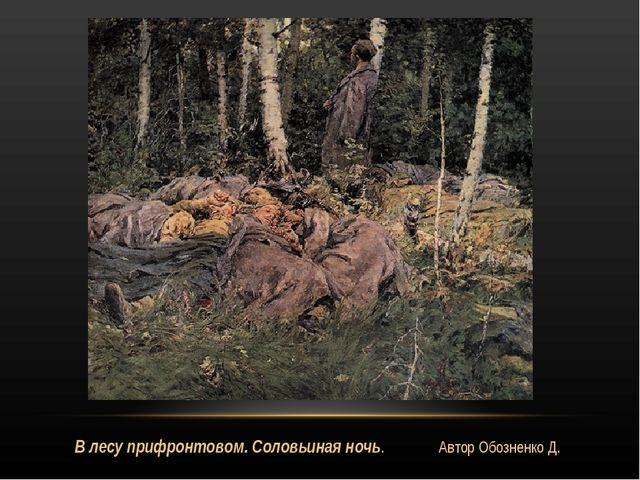 В лесу прифронтовом. Соловьиная ночь. Автор Обозненко Д.