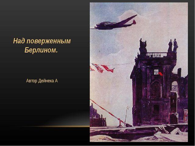 Над поверженным Берлином. Автор Дейнека А