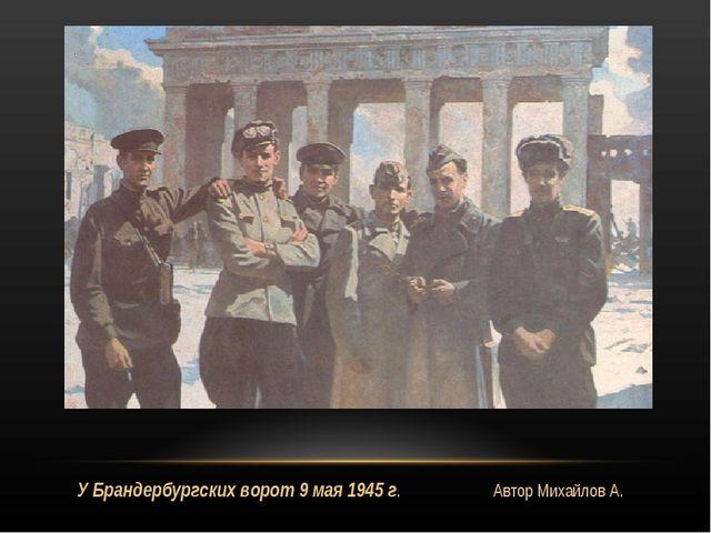 У Брандербургских ворот 9 мая 1945 г. Автор Михайлов А.