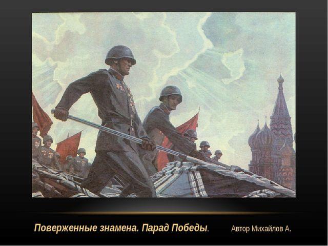 Поверженные знамена. Парад Победы. Автор Михайлов А.