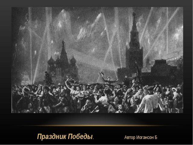 Праздник Победы. Автор Иогансон Б