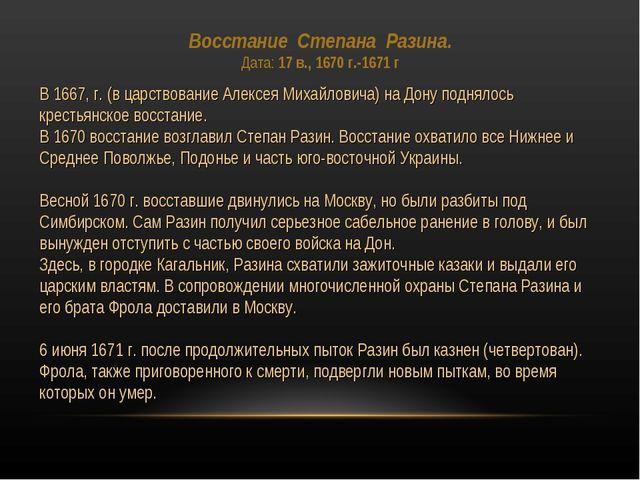 Восстание Степана Разина. Дата:17 в., 1670 г.-1671 г В 1667, г. (в царствова...