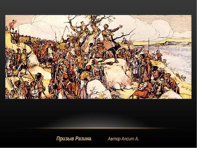 Призыв Разина. Автор Апсит А.