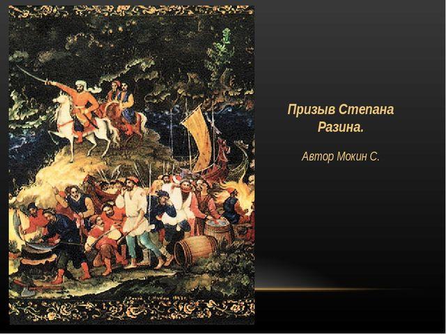 Призыв Степана Разина. Автор Мокин С.