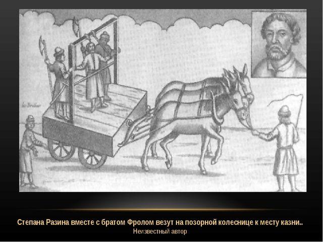 Степана Разина вместе с братом Фролом везут на позорной колеснице к месту каз...