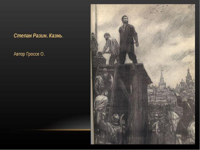 Степан Разин. Казнь. Автор Гроссе О.