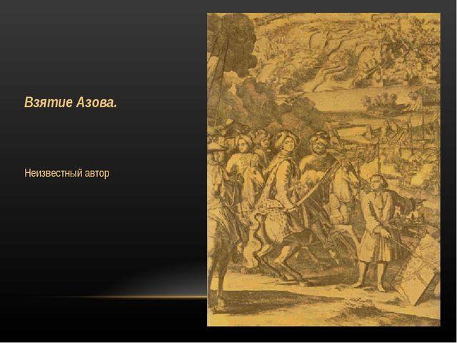 Взятие Азова. Неизвестный автор