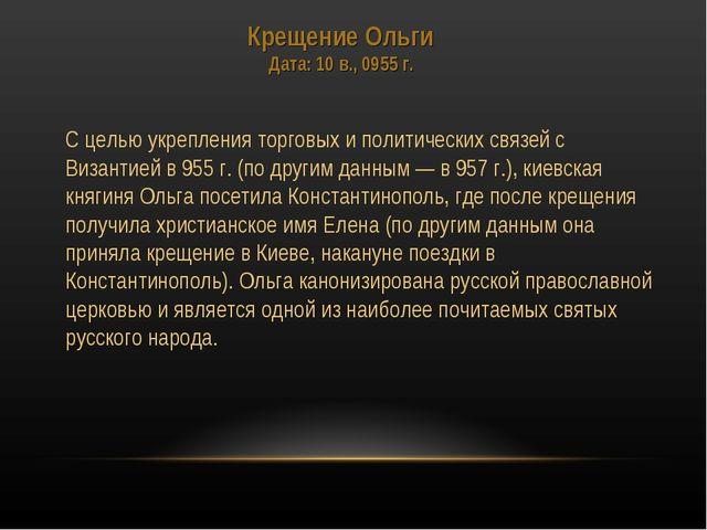 Крещение Ольги Дата: 10 в., 0955 г. С целью укрепления торговых и политическ...